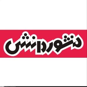 mansooredanesh_20110817_1321876434