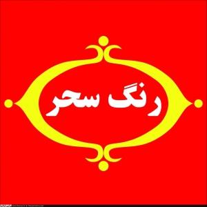 rang_sahar_20120318_1226903993